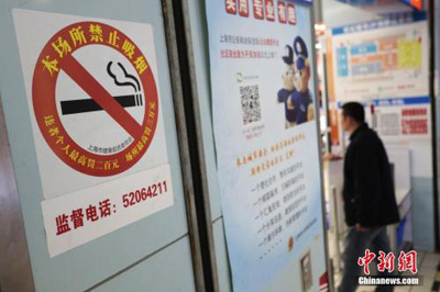 资料图:控烟公益海报及禁烟标识.中新社记者 张亨伟/摄